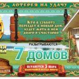 Проверить билет Золотой подковы 144 тиража