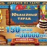 Проверить билет Золотой подковы 150 тиража