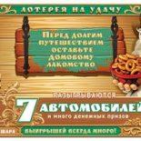 «Золотая подкова» тираж № 153 — проверить билеты, видео