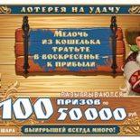 «Золотая подкова» тираж № 155 — проверить билеты, видео