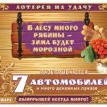 «Золотая подкова» тираж № 158 — проверить билеты, видео