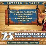 «Золотая подкова» тираж № 159 — проверка билетов