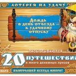 «Золотая подкова» тираж № 161 — проверка билетов