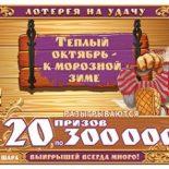 Проверить билет Золотой подковы 163 тиража