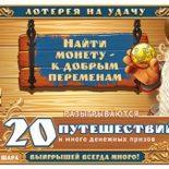 «Золотая подкова» 164 тираж — проверить билет по таблице