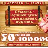 «Золотая подкова» тираж № 165 — проверить билеты, видео