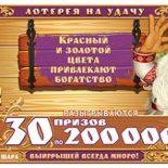 «Золотая подкова» тираж № 167 — проверка билетов