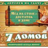 «Золотая подкова» тираж № 170 — проверить билеты