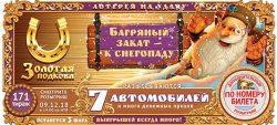 «Золотая подкова» тираж № 171
