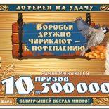 «Золотая подкова» тираж № 172