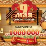 Лотерея «Золотая подкова» тираж 36 проверить билет за 8 мая 2016