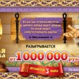 Лотерея «Золотая подкова» тираж 39 проверить билет за 29 мая 2016