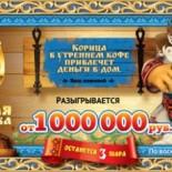 Лотерея «Золотая подкова» тираж 42 проверить билет за 19 июня 2016
