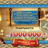 Лотерея «Золотая подкова тираж 51» проверить билет за 21 августа 2016