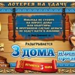 Лотерея «Золотая подкова тираж 55» проверить билет за 18 сентября 2016