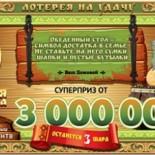 Проверить билет лотереи «Золотая подкова тираж 56»