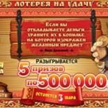 Проверить билет лотереи «Золотая подкова тираж 57» от столото