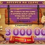 Проверить билет лотереи «Золотая подкова тираж 58» от столото