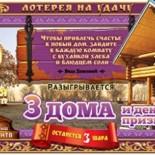 Проверить билет 63 тиража лотереи Золотая подкова