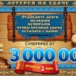 Проверить билет 64 тиража лотереи Золотая подкова от столото