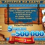Проверить билет 68 тиража лотереи Золотая подкова 18 декабря