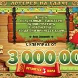 Проверить билет 69 тиража лотереи Золотая подкова 25 декабря