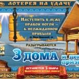 Проверить билет «Золотая подкова» тираж 81