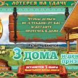 Проверить билет 96 тиража «Золотая подкова»