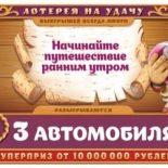 «Золотая подкова» 189 тираж — проверить билеты