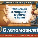 «Золотая подкова» 190 тираж — проверить билеты